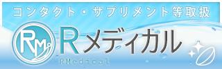 Rメディカル(Rmedical)|よしおか眼科・酒井産婦人科併設コンタクト、サプリメント等取扱店