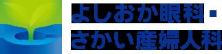 よしおか眼科・酒井産婦人科 松山市で眼科をお探しなら[よしおか眼科]へ|白内障、緑内障、加齢黄斑変性、ドライアイ、コンタクト、その他、目の事なら当院にお任せ下さい。
