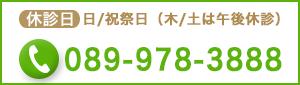 休診日:日/祝祭日(木/土は午後休診) 089-978-3888